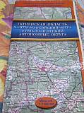Карты Тюменской обл., г. Тюмень, Ишим, Х-Мансийск Челябинск