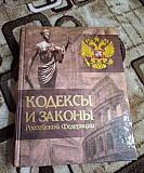 Кодекс и законы Челябинск