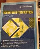 Техническая литература, СССР Воронеж