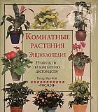 Питер Мак-Кой: Комнатные растения. Энциклопедия Иркутск