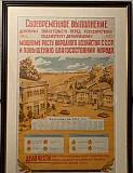 Плакат 1958 г. тираж 3000 экземпляров Москва