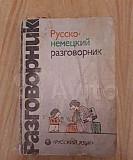 Книга  русско немецкий разговорник Орел