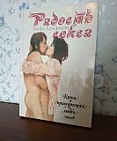 Книга Радость секса Казань