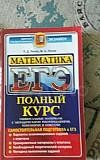 Егэ математика полный курс Казань