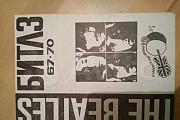 Брошюра о Beatles Кострома