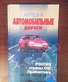 Автомобильный Атлас дорог Российской Федерации, ст Екатеринбург