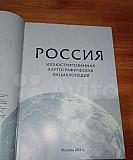 Россия иллюстрированная картографическая энциклопе Нижний Новгород