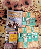 Учебник английского языка Тула