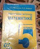 Математика 5 класс Смоленск