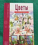 Цветы. Школьный путеводитель Пермь