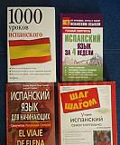 Испанский, французский, латынь Новосибирск