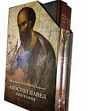 Подарочный Комплект Апостолов Петра и Павла Москва