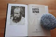 А. Солженицын В круге первом Хабаровск