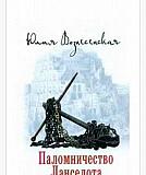 Совсем новые книги Юлии Вознесенской(комплект) Москва
