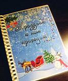 Детская новогодняя книга на липучках Нижний Новгород