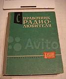Большой Справочник Радио Любителя 1960 год Рязань