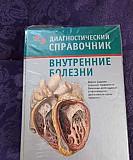 Справочник внутренние болезни Владимир