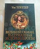 Новый взгляд на историю: семь книг Краснодар