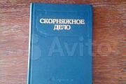 Книга Скорняжное дело 1992 года Волгоград