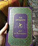 Книга. 451 по Фаренгейту, Бредбери Волгоград