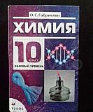 Химия 10 класс Волгоград