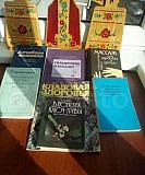 Медицинские книги Калининград