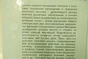 Книга о массаже Мурманск
