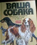 Книга Ваша собака Мурманск