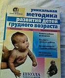 Методика развития грудных детей Уфа