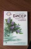 Книги плетение из бисера Томск