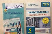 Учебно-методические пособия по обществознанию, огэ Липецк