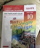 Рабочая тетрадь по английскому языку Смоленск