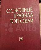 Основные правила торговли Волгоград