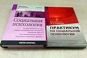 Психология. Теория и практика. Немов. Клецина Ярославль