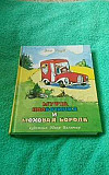 Муфта, полботинка и моховая борода 3,4 части Красноярск