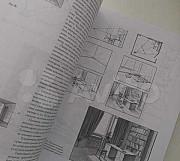 Книга Основы академического рисунка Ханты-Мансийск
