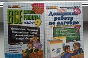 Решебники за 7 и 9 классы Хабаровск