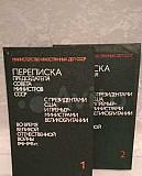 Книги о Великой отечественной войне (1941 -1945 гг Москва