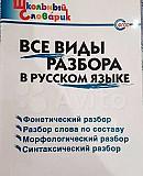 Пособия для школьников Москва