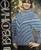 Вязание альбом моделей1986г Новосибирск