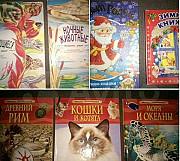 Детские книги и энциклопедии Москва