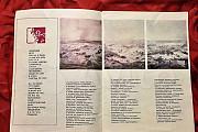 Брошура «Панорама Сталинградской битвы» 1986 год Волгоград