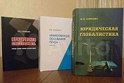Юридические книги Барнаул