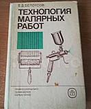Книга. Технология малярных работ Омск
