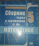 Сборник задач по математике Вологда