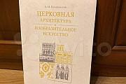 А. М. Копировский «Церковная архитектура и изобраз Оренбург