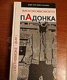 Книга Дневник московского падонка Воронеж