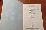 Орфографический словарь, 1936 год Архангельск
