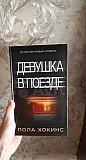 Книга Девушка в поезде (Хокинс П.) Астрахань