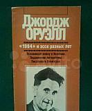 Джордж Оруэлл 1984 и эссе Воронеж